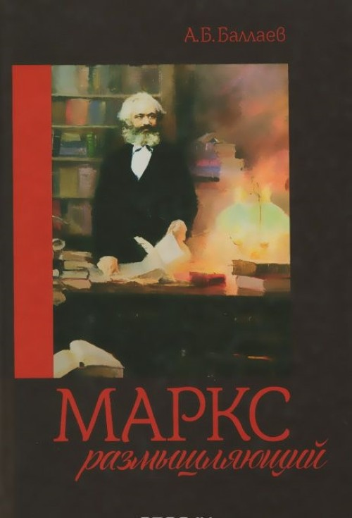 Marks razmyshljajuschij
