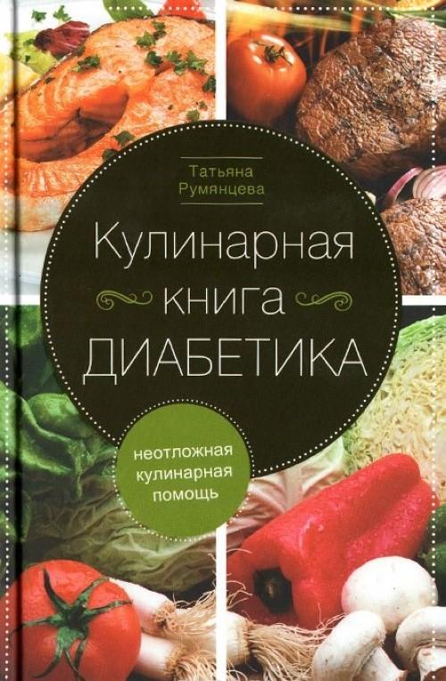 Kulinarnaja kniga diabetika. Neotlozhnaja kulinarnaja pomosch