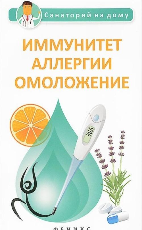 Immunitet, allergii, omolozhenie
