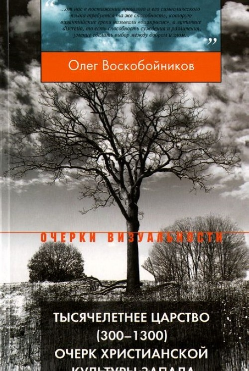Tysjacheletnee tsarstvo (300-1300). Ocherk khristianskoj kultury Zapada