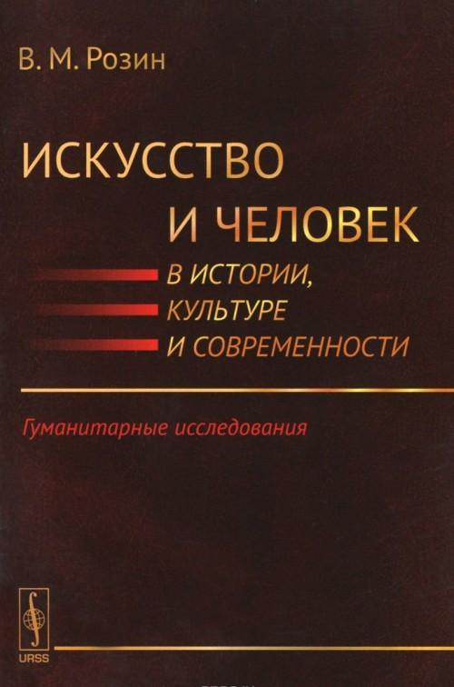 Iskusstvo i chelovek v istorii, kulture i sovremennosti. Gumanitarnye issledovanija