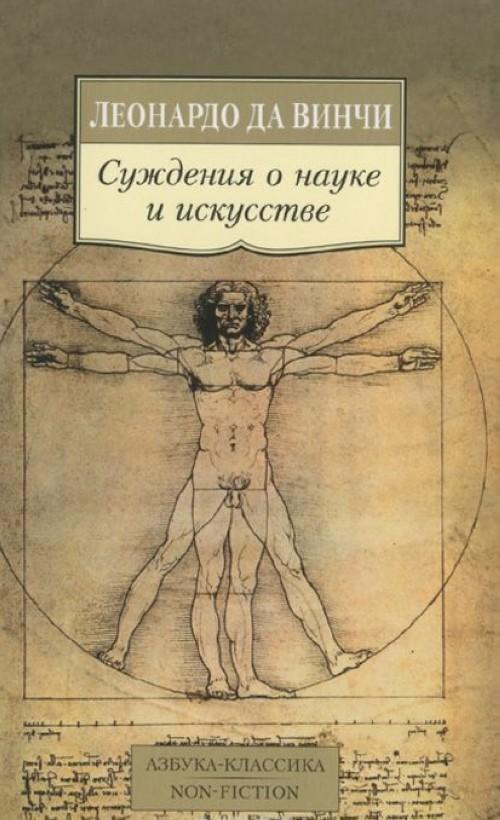 Suzhdenija o nauke i iskusstve