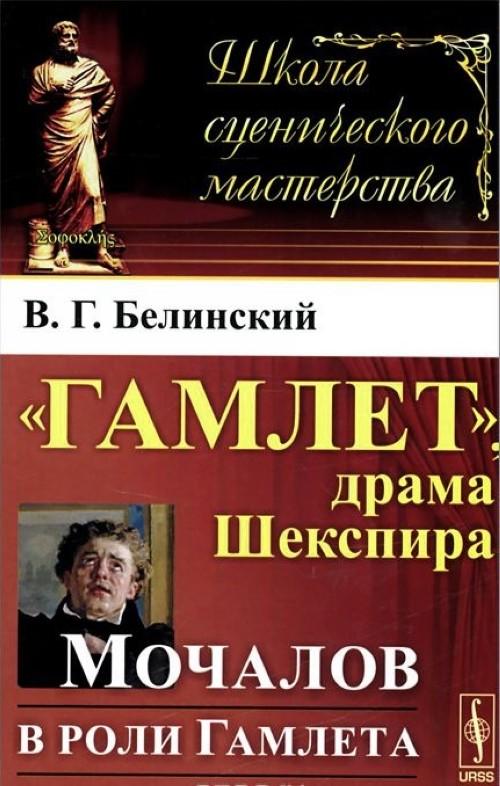 """""""Gamlet"""", drama Shekspira. Mochalov v roli Gamleta"""
