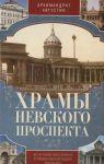 Khramy Nevskogo prospekta. Iz istorii inoslavnykh i pravoslavnoj obschin Peterburga