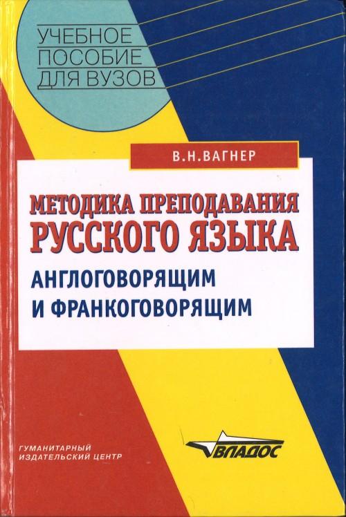 Metodika prepodavanija russkogo jazyka anglogovorjaschim i frankogovorjaschim na osnove mezhjazykovogo sopostavitelnogo analiza. Uchebnoe posobie dlja vuzov