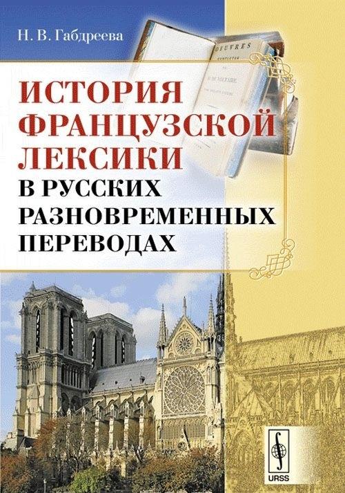 Istorija frantsuzskoj leksiki v russkikh raznovremennykh perevodakh
