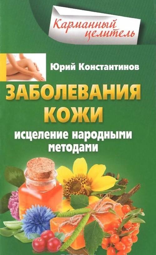 Zabolevanija kozhi