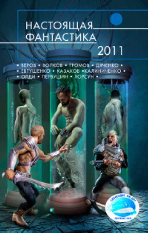 Nastojaschaja fantastika-2011