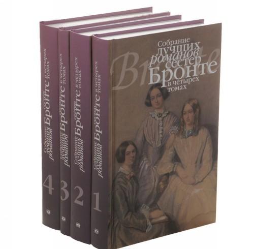 Sobranie luchshikh romanov sester Bronte. V 4 tomakh (komplekt)