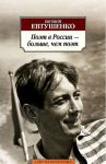 Poet v Rossii – bolshe, chem poet
