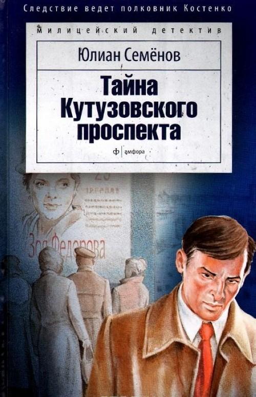 Tajna Kutuzovskogo prospekta