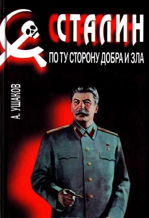 Stalin. Po tu storonu dobra i zla