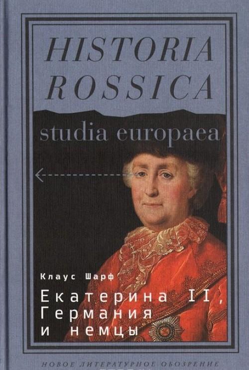 Ekaterina II. Germanija i nemtsy