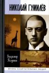 Nikolaj Gumilev. Zhizn rasstreljannogo poeta