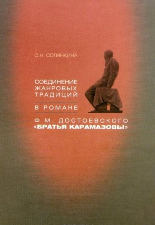 """Soedinenie zhanrovykh traditsij v romane F. M. Dostoevskogo """"Bratja Karamazovy"""""""