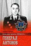 General Antonov