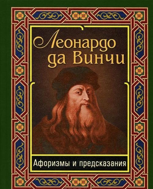 Leonardo da Vinchi. Aforizmy i predskazanija