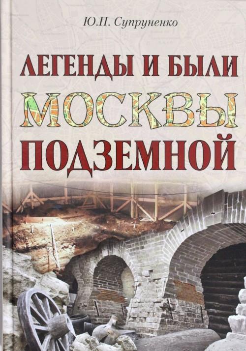 Legendy i byli Moskvy podzemnoj