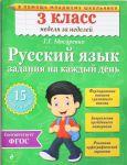 Russkij jazyk. 3 klass. Zadanija na kazhdyj den