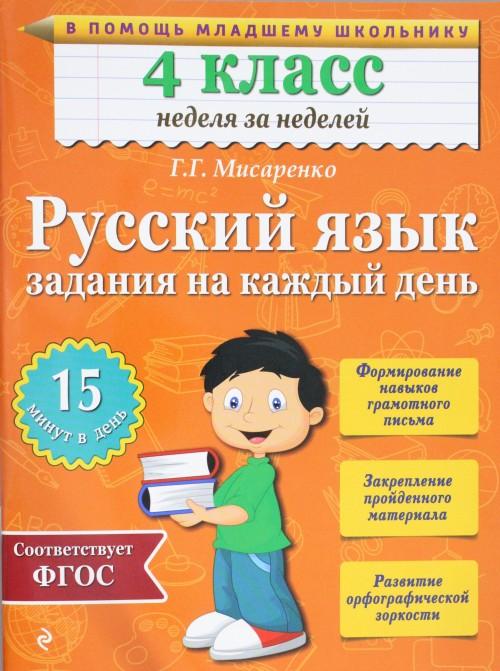 Russkij jazyk. 4 klass. Zadanija na kazhdyj den