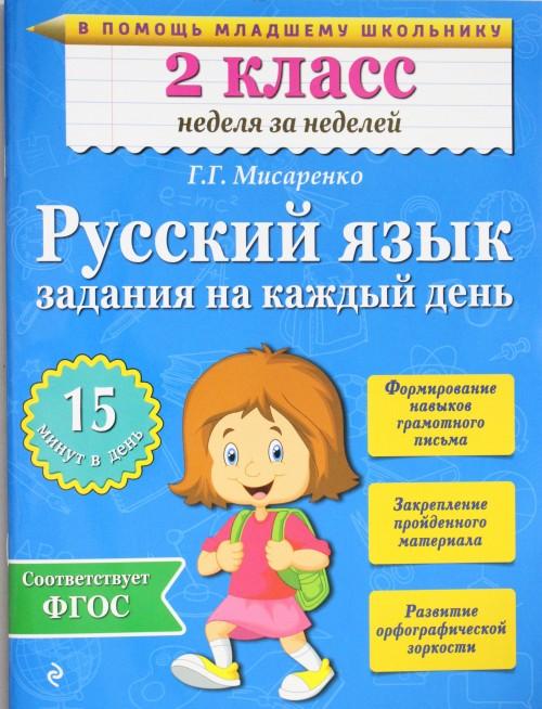 Russkij jazyk. 2 klass. Zadanija na kazhdyj den