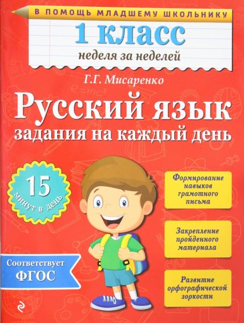 Russkij jazyk. 1 klass. Zadanija na kazhdyj den