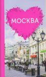 Moskva dlja romantikov