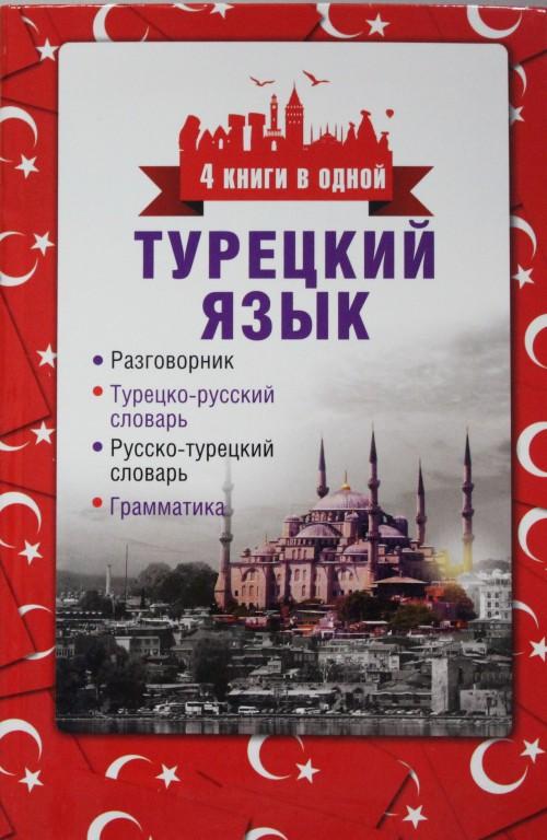 Turetskij jazyk. 4 knigi v odnoj: razgovornik, turetsko-russkij slovar, russko-turetskij slovar, grammatika