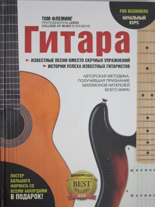 Gitara dlja nachinajuschikh