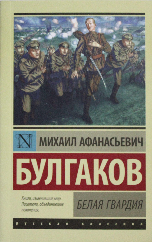 Belaja gvardija