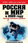 Rossija i mir v 2020 godu. Kontury trevozhnogo buduschego