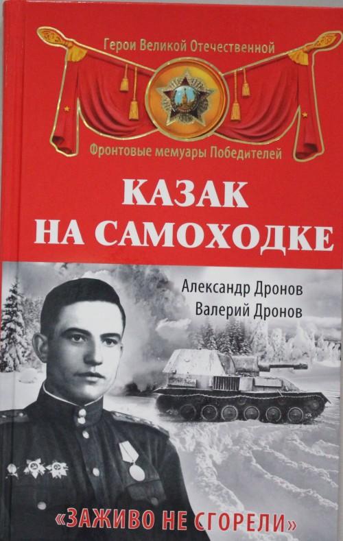 """Kazak na samokhodke. """"Zazhivo ne sgoreli"""""""