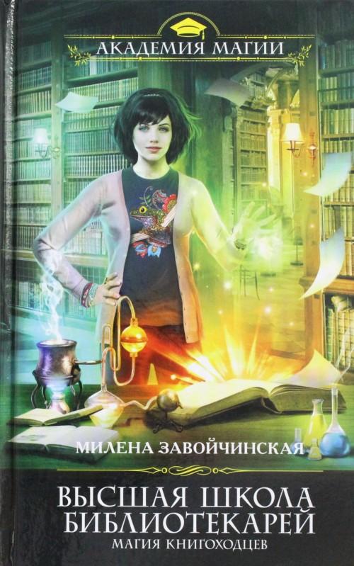 Vysshaja Shkola Bibliotekarej. Magija knigokhodtsev