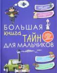 Bolshaja kniga tajn dlja malchikov