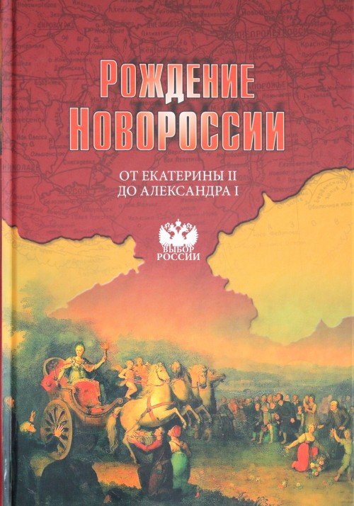 Rozhdenie Novorossii. Ot Ekateriny II do Aleksandra I
