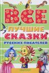 Vse luchshie skazki russkikh pisatelej