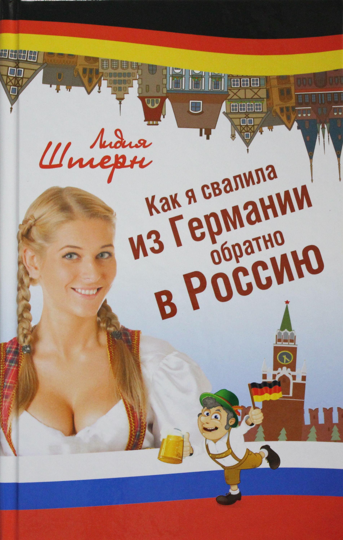 Kak ja svalila iz Germanii obratno v Rossiju