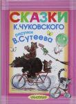 Skazki K. Chukovskogo. Risunki V.Suteeva