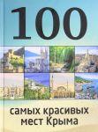 100 samykh krasivykh mest Kryma