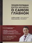 Entsiklopedija doktora Mjasnikova o samom glavnom