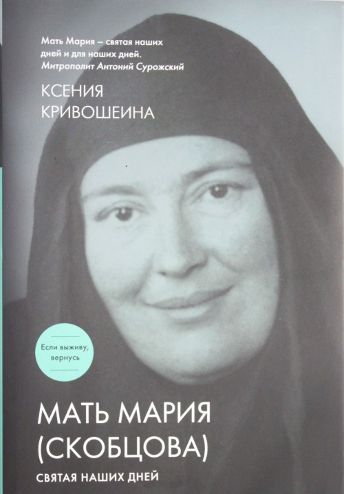 Mat Marija (Skobtsova). Svjataja nashikh dnej