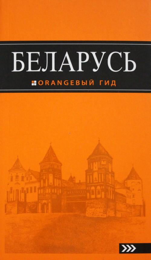 Belarus: putevoditel