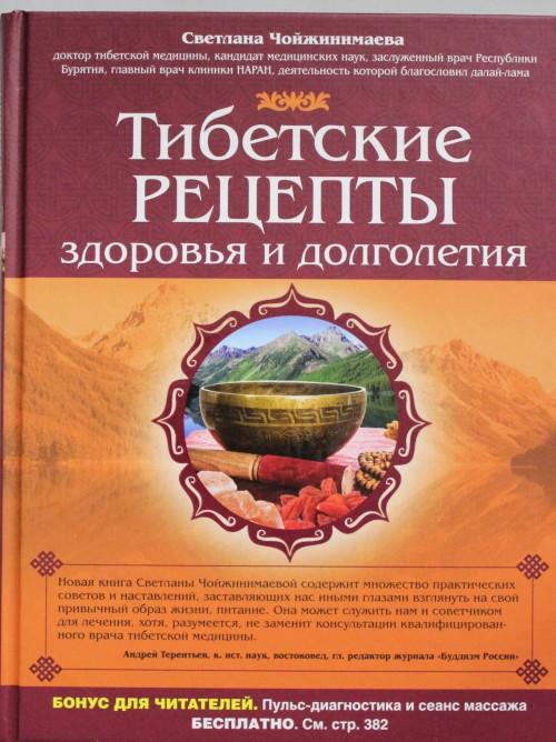 Tibetskie retsepty zdorovja i dolgoletija