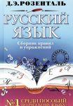 Russkij jazyk. Sbornik pravil i uprazhnenij