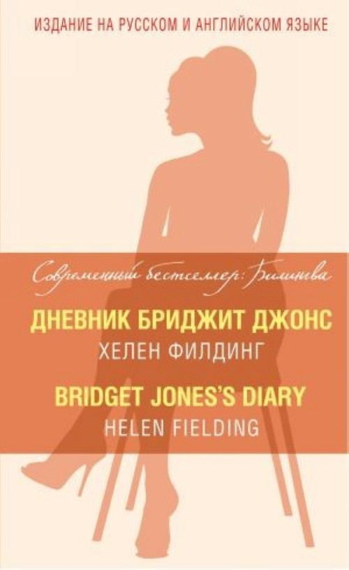 Dnevnik Bridzhit Dzhons = Bridget Jones's Diary