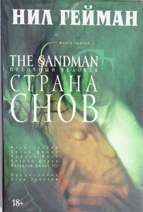 The Sandman. Pesochnyj chelovek. Kn.3. Strana snov