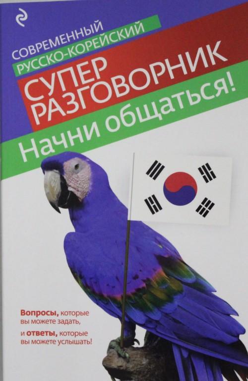 Nachni obschatsja! Sovremennyj russko-korejskij superrazgovornik