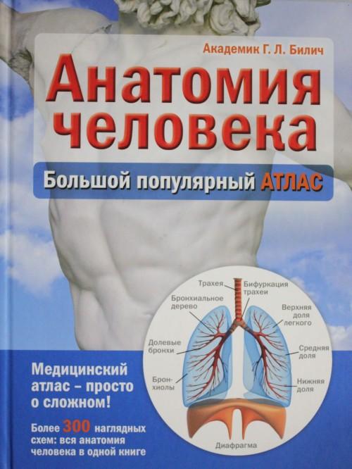 Anatomija cheloveka: bolshoj populjarnyj atlas