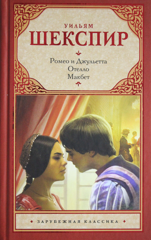 Romeo i Dzhuletta. Otello. Makbet