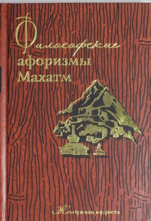 Filosofskie aforizmy Makhatm
